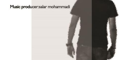 دانلود آهنگ جدید سالار محمدی بنام الهی