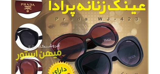 عینک زنانه Prada مدل WJ-423 دارای استانداردهای UV400