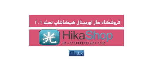 دانلود فروشگاه ساز هیکاشاپ نسخه 2.6 فارسی (نامحدود)