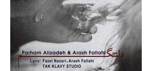 دانلود آلبوم جدید و فوق العاده زیبای آهنگ تکی از پرهام علیزاده و آرش فلاحی