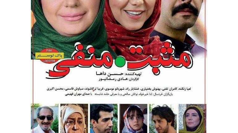 دانلود فیلم ایرانی جدید مثبت دات منفی با لینک مستقیم