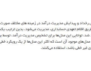 ترجمه مقاله مدیریت سود شناسایی با شبکه های عصبی