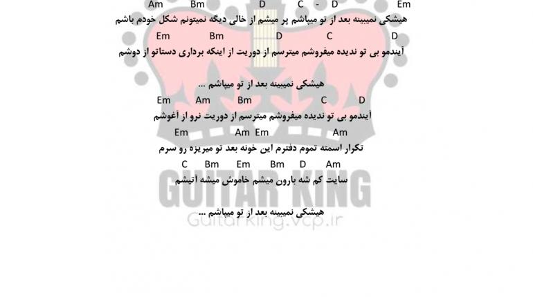 اکورد اهنگ 21 روز بعد از مهدی یراحی