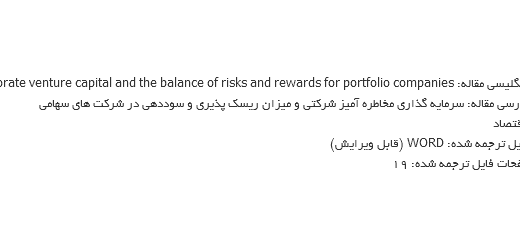 ترجمه مقاله مقدار خطرات و پاداش ها در شرکت های نمونه کارها سهامی