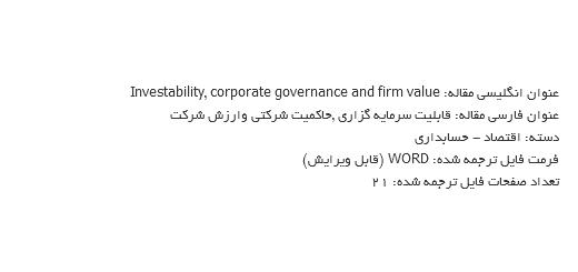 ترجمه مقاله توانایی گذاشتن سرمایه در شرکت ها