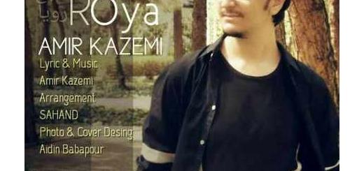 دانلود آلبوم جدید و فوق العاده زیبای آهنگ تکی از امیر کاظمی
