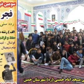 برنامه های دهه فجر کانون شهید ترابی مسجد حضرت امام خمینی(ره)