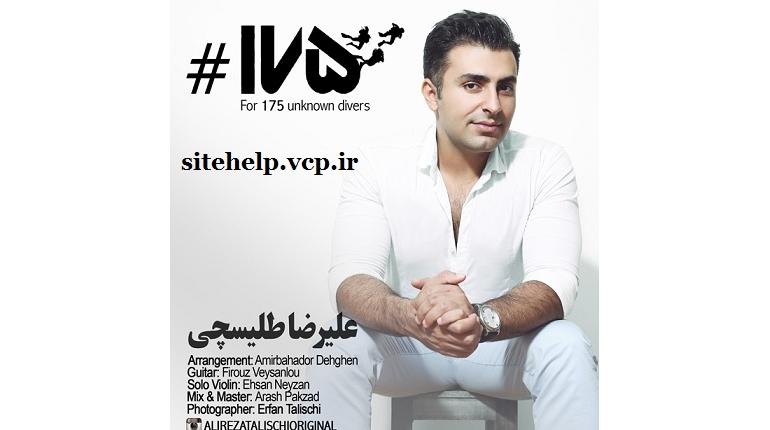 دانلود رایگان آهنگ جدید ایرانی علیرضا طلیسچی ۱۷۵