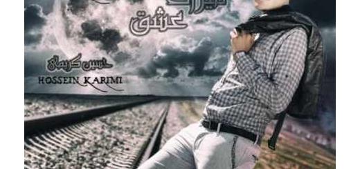 دانلود آلبوم جدید و فوق العاده زیبای آهنگ تکی از حسین کریمی