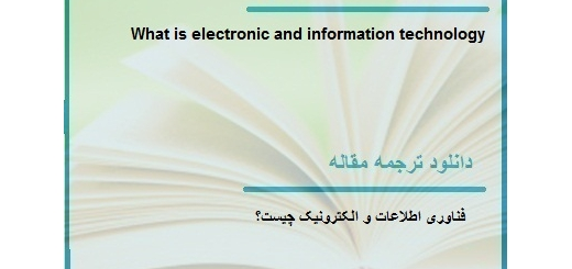 ترجمه مقاله در مورد فناوری اطلاعات و الکترونیک چیست؟ (دانلود رایگان اصل مقاله)