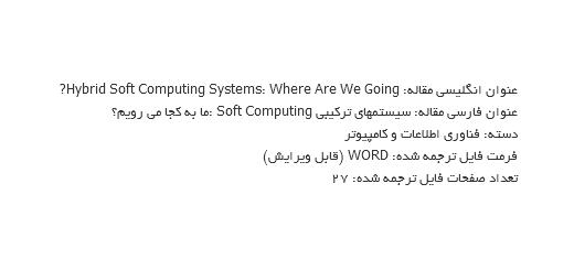 ترجمه مقاله روش محاسباتی نرم با سیستم های ترکیبی (Soft Computing) و دانلود رایگان نسخه انگلیسی