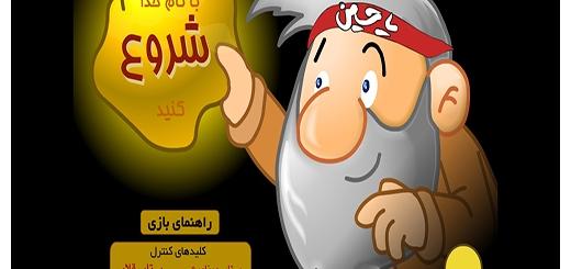 بازی رایانه ای اسلامی / دانلود