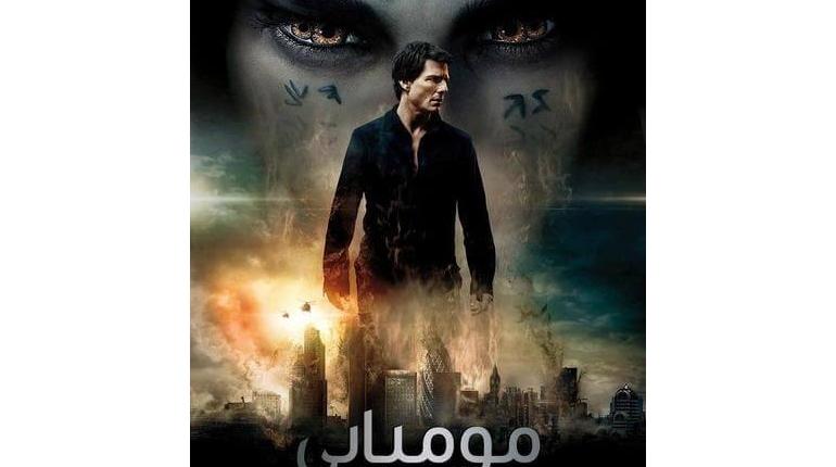 دانلود رایگان فیلم جدید The Mummy 2017 دوبله فارسی