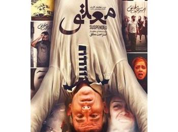 دانلود فیلم ایرانی معلق  با لینک مستقیم و کیفیت عالی