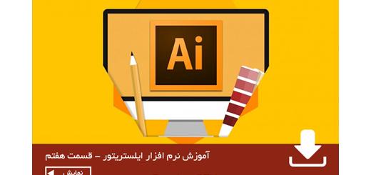 آموزش ویدئویی رایگان کار با ایلوستریتور سی سی 2017 به زبان فارسی - قسمت هفتم