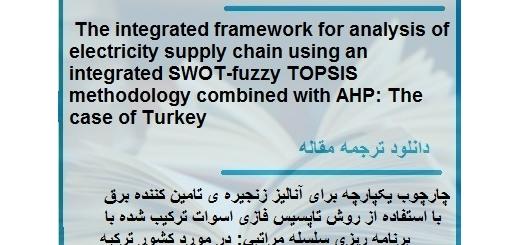 مقاله ترجمه شده چارچوب یکپارچه برای آنالیز زنجیره ی تامین کننده برق (دانلود رایگان اصل مقاله)