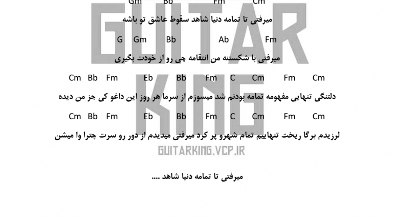 اکورد اهنگ سرما نزدیکه از مهدی یراحی