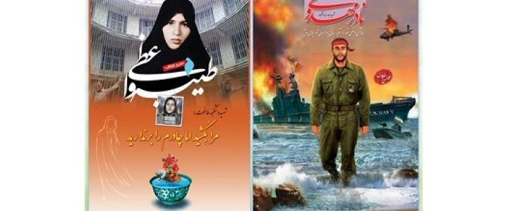 شهیدان نادر مهدوی و طیبه واعظی شهدای سال بسیج در 94