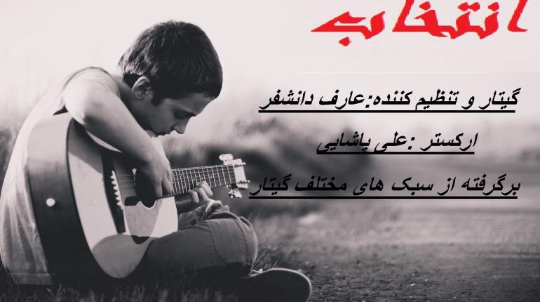 دانلود رایگان آلبوم زیبای گیتار عارف دانشفر با نام انتخاب