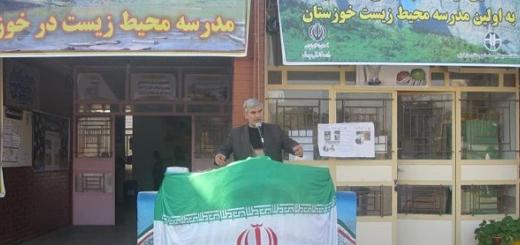 اولین مدرسه محیط زیست خوزستان