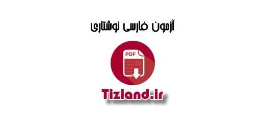 آزمون نوبت اول فارسی نوشتاری ششم دی 92
