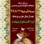 چهارمین جلسه ی محفل انس با قرآن کریم در ماه صفر