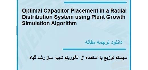 ترجمه مقاله در مورد سیستم توزیع با استفاده از الگوریتم شبیه ساز رشد گیاه (دانلود رایگان اصل مقاله)