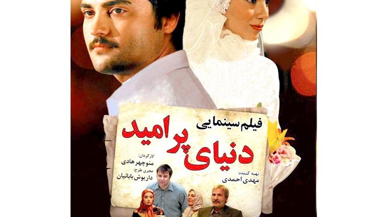 دانلود فیلم ایرانی جدید و رایگان دنیای پر امید با لینک مستقیم
