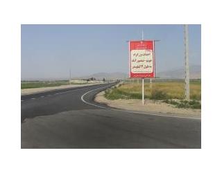 اتمام باند اول بزرگراه جویم - منصورآباد