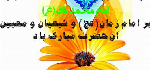 ولادت امام محمد باقر(ع) 92
