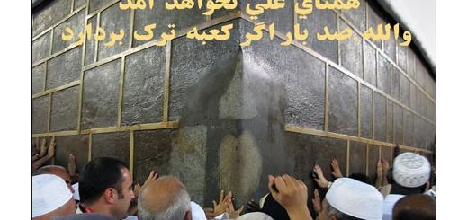 چرا شیعیان بر این باورند که حضرت علی(ع) در کعبه متولد شده است؟