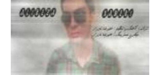دانلود آلبوم جدید و فوق العاده زیبای آهنگ تکی از علیرضا نادری