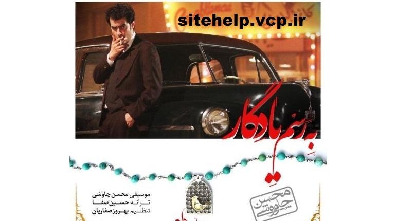 دانلود موزیک ویدئو جدید ایرانی محسن چاوشی بنام به رسم یادگار