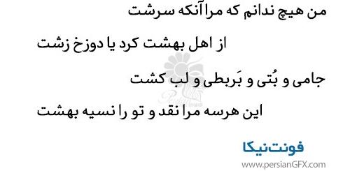 دانلود فونت فارسی و عربی نیکا