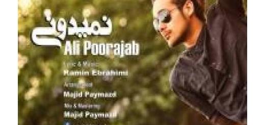 دانلود آلبوم جدید و فوق العاده زیبای آهنگ تکی از علی پور رجب