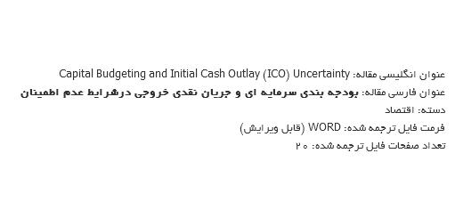 مقاله ترجمه شده بودجه بندی سرمایه ای و گردش مالی خروجی در وضعیت نبودن اطمینان