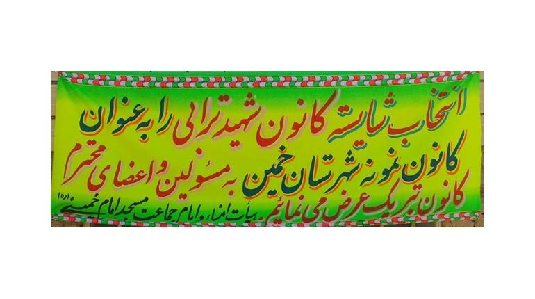 کانون شهید ترابی به عنوان کانون نمونه شهرستان خمین در سال 1392 شناخته شد