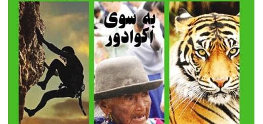 سومین شماره مجله «دانش طبیعت» منتشر شد