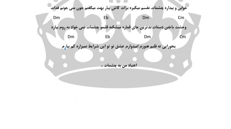 اکورد قمار از حمید عسکری
