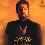أصدار حکایة الطف - علی المهدي