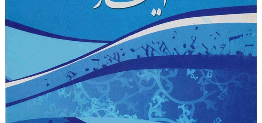 مجید انتظامی و حمید حامی - سمفونی ایثار مجید انتظامی و حمید حامی - سمفونی ایثار Majid Entezami & Hamid hami - Symphony Isar مجید انتظامی و حمید حامی - سمفونی ایثار  Majid Entezami & Hamid hami - Symphony Isar                  Album Download By Rapi