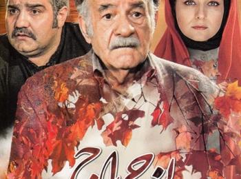 دانلود فیلم ایرانی جدید جان به حراج با لینک مستقیم