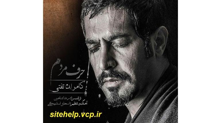 دانلود آهنگ جدید ایرانی کامران تفتی حرف مردم با لینک مستقیم
