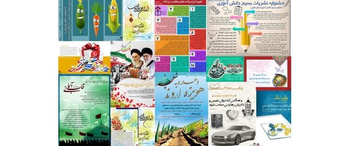 بسته ی تولیدات نیمه اول بهمن ماه 93