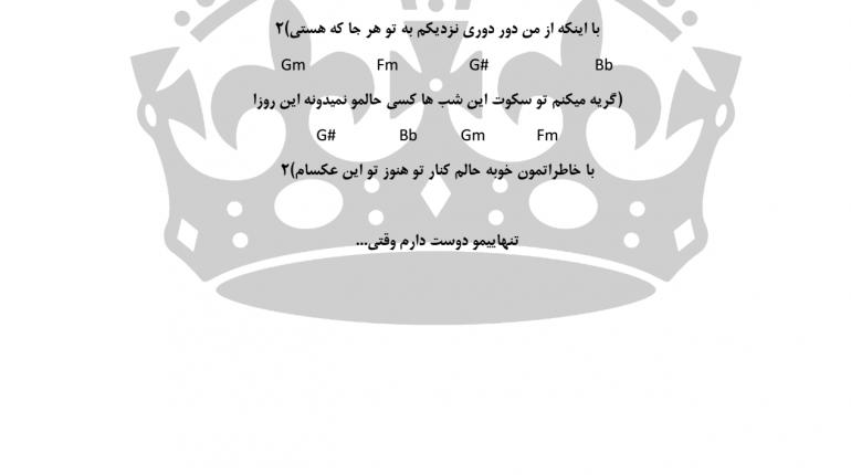 اکورد کنارتم از احمد سعیدی