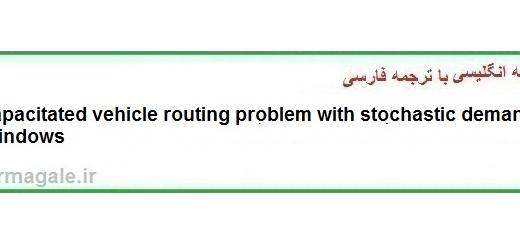 دانلود مقاله انگلیسی با ترجمه فارسی مسئله ی مسیریابی خودرویی با استفاده از تقاضاهای تصادفی(استوکاستیک)(دانلود رایگان اصل مقاله)
