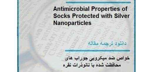 مقاله ترجمه شده خواص ضد میکروبی جوراب های محافظت شده با نانوذرات نقره (دانلود رایگان اصل مقاله)