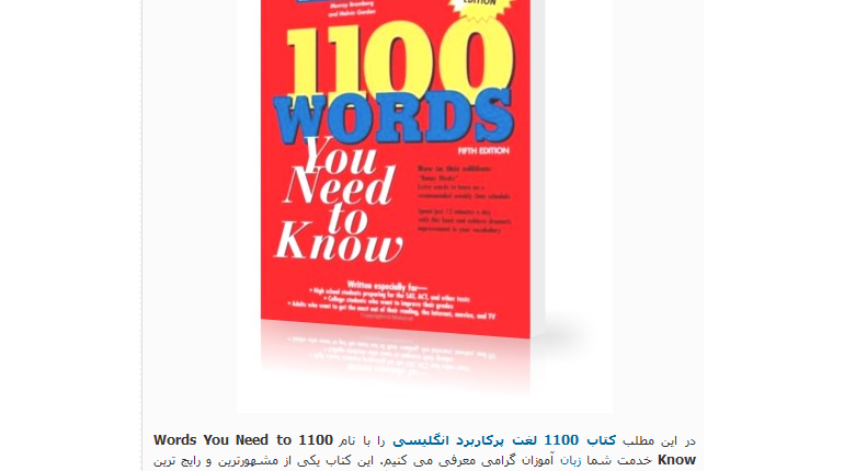 دانلود کتاب 1100 لغت انگلیسی - 1100 Words You Need to Know 5th Edition