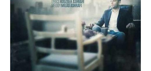 دانلود آلبوم جدید و فوق العاده زیبای آهنگ تکی از روزبه اشرفی