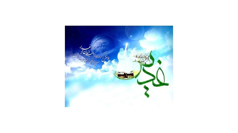 عید غدیر خم بر شما مبارک باد